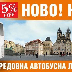 Регулярна Автобусна Линия България-Австрия-Чехия - 15% отстъпка за онлайн билет.