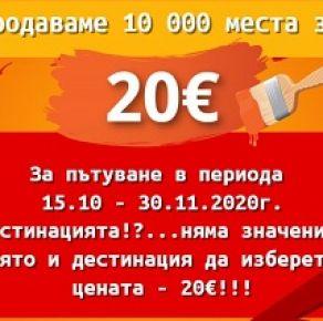 Купи билет за 20€